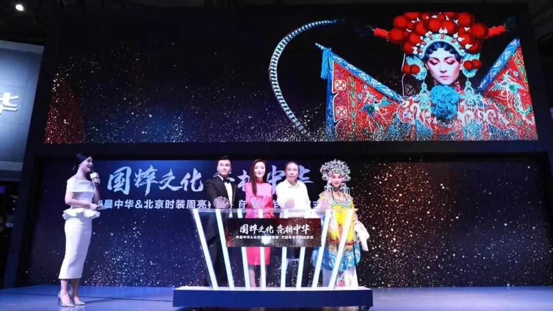 华晨中华V7荣耀绽放成都车展  打造中国时尚名片
