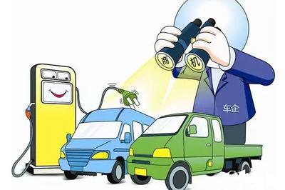 新能源汽车骗补 工信部多项举措能否直击痛点?