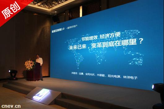 潘建:充电桩是能源互联网的第一入口