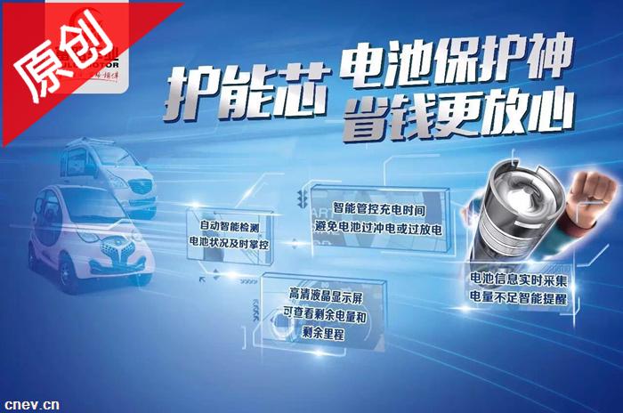 富路推出护能芯 BMS铅酸电池管理系统亮相济南