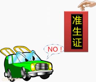 盛世危言:准生证或成扼杀低速电动车的致命绳索!