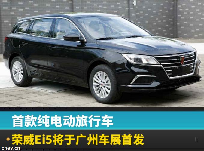 首款纯电动旅行车荣威Ei5将于广州车展首发 续航或达400km