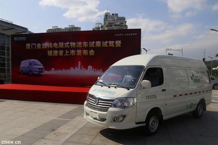 厦门金旅赞助并出席2018中国绿色物流行业高峰论坛