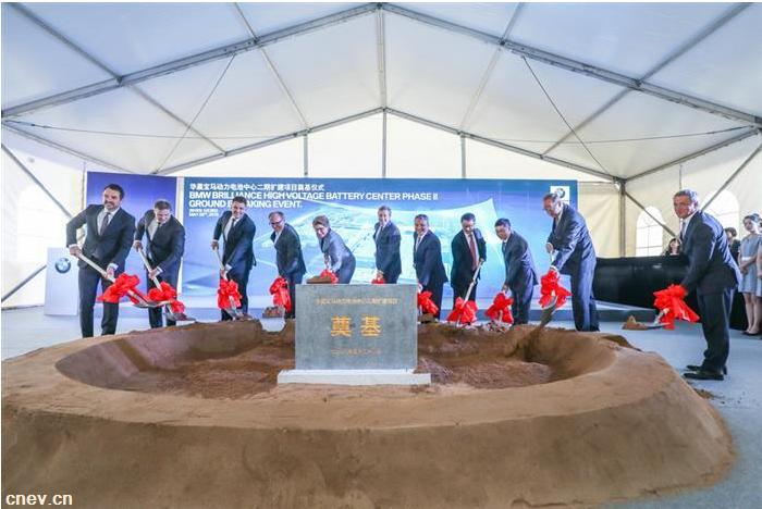 华晨宝马扩建动力电池中心,将于2020年启动生产