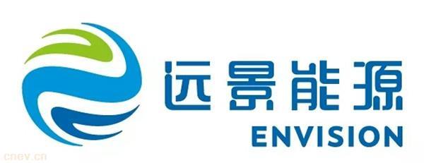 远景能源将收购日产汽车电动汽车动力电池部..