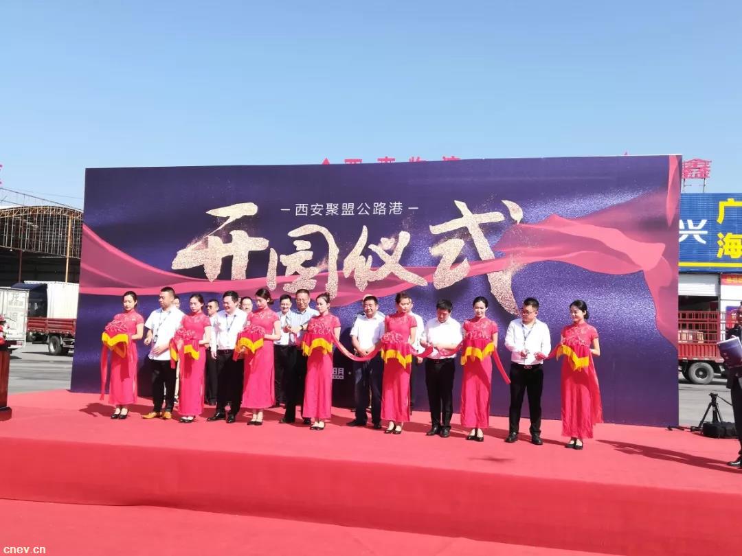 陜汽攜軒德E9純電動運輸車參加聚盟公路港開園儀式   現場簽訂30臺車