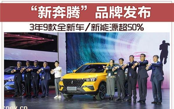 """""""新奔腾""""品牌发布:3年9款全新车、新能源超50%"""