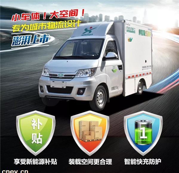 河南森源SE3物流车系列 | 3吨纯电动厢式物流车产品介绍