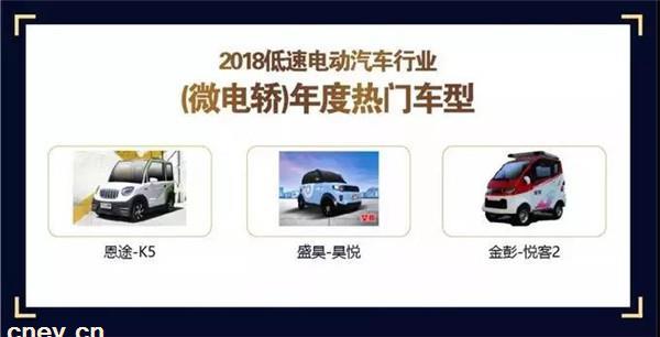 2018微电轿年度热门车型出炉 金彭、恩..