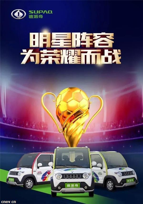 """四年一届的""""世界杯"""",火了这家低速电动车企业品牌!"""