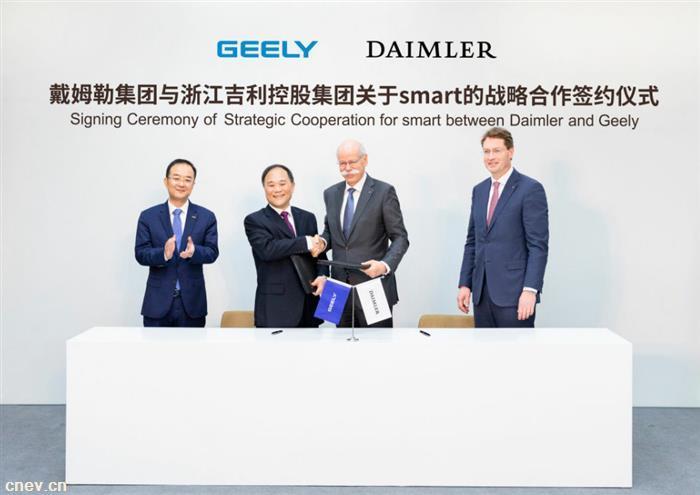 各持股50% 吉利与戴姆勒成立合资公司接管smart