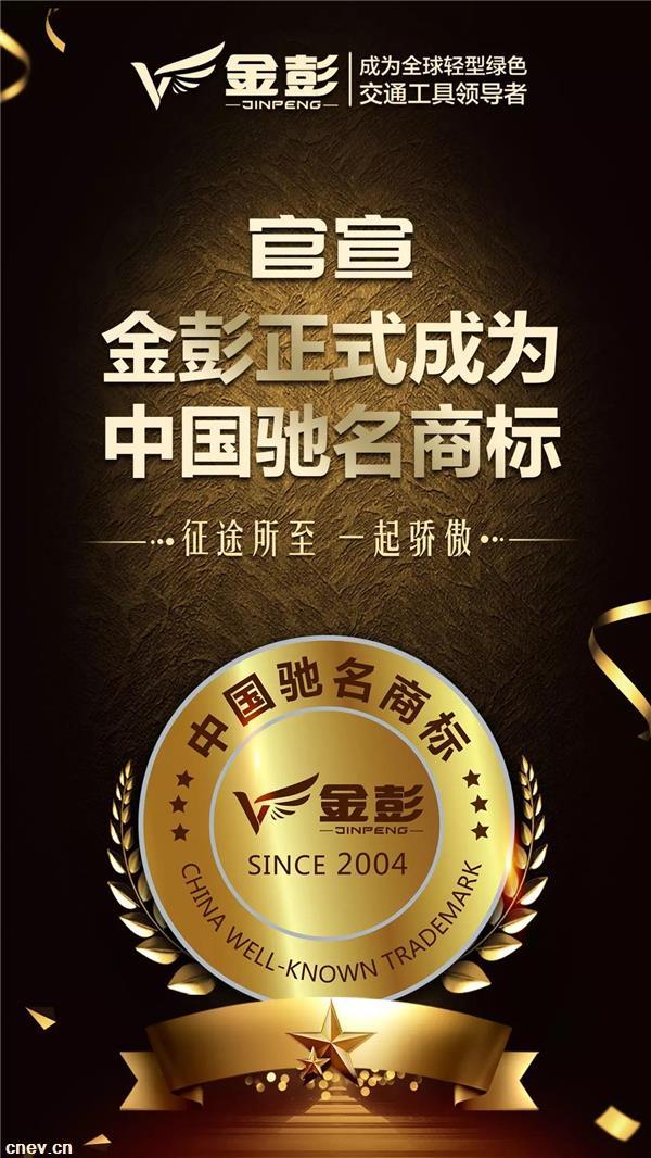 開啟新征途 金彭再獲殊榮 正式成為中國馳名商標!