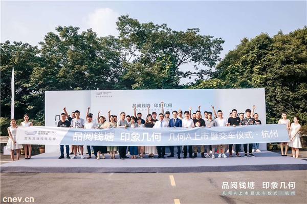 以A之名  致爱未来  几何A杭州上市及交车仪式圆满成功