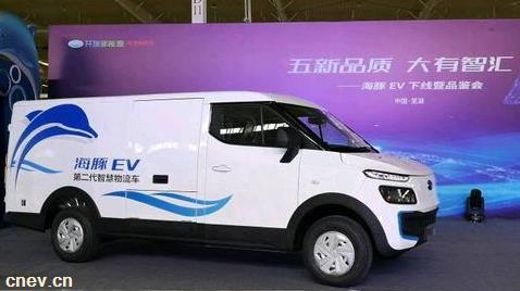 奇瑞新能源海豚EV正式下线,打造第二代新能源物流车