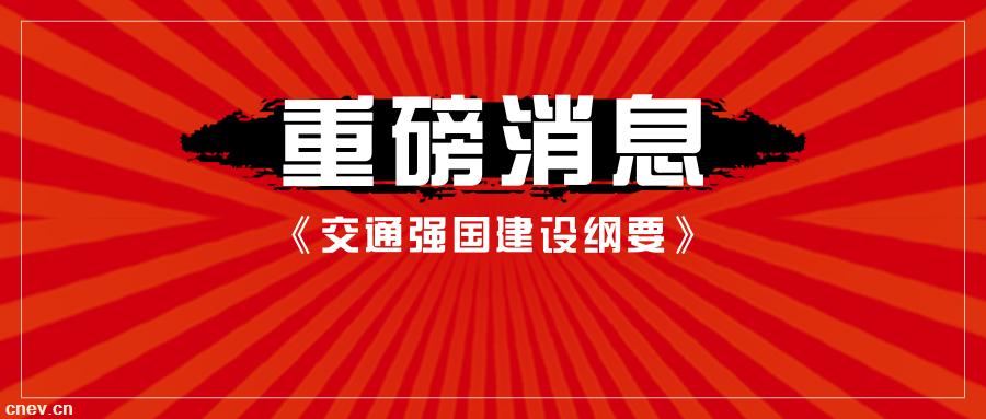 政策 | 中共中央、国务院发文,推动新能源、清洁能源、智慧交通发展