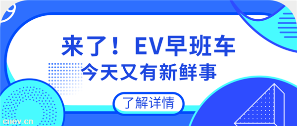 10月23日EV早报:小鹏汽车和威马汽车位列新能源汽车估值榜首;宁德时代德国工厂破土动工
