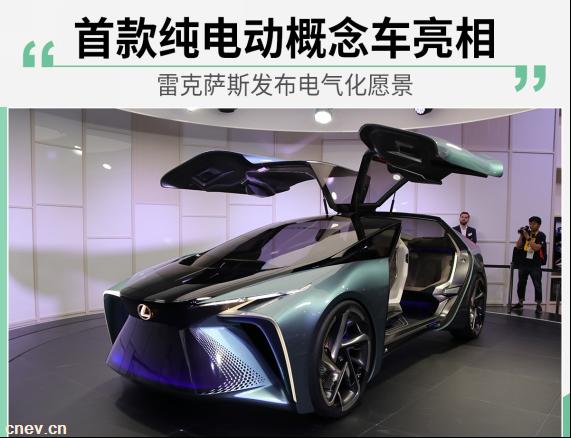 雷克萨斯发布电气化愿景,首款纯电动概念车亮相