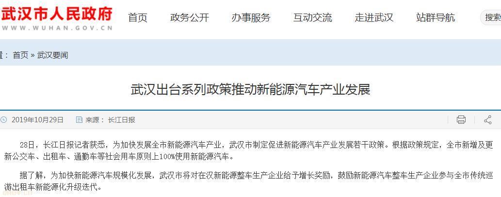 最新!武汉出台系列政策推动新能源汽车产业发展