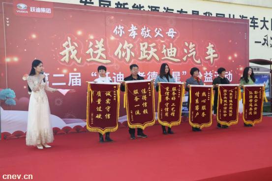"""祝贺!第二届""""跃迪·孝德之星""""大型公益活.."""