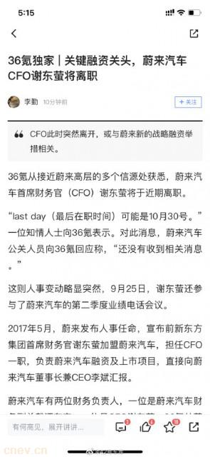 蔚来汽车CFO谢东萤或将于10月30日离..