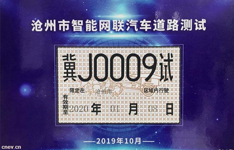 厲害了!中國首個區級全域自動駕駛路網正式開放
