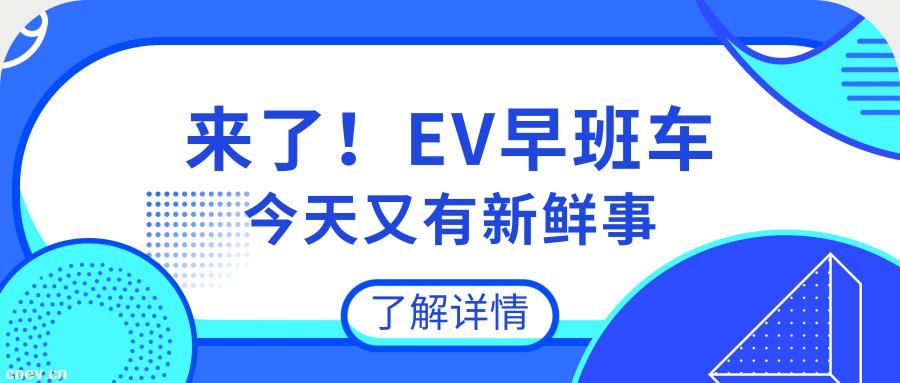 11月11日EV早报:10月新能源乘用车批发6.6万台,同比降45%;比亚迪与丰田汽车成立纯电动车的研发公司