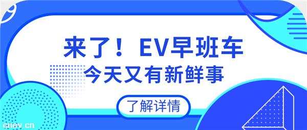 """11月13日EV早报:恒大第一款车""""恒驰1""""计划明年上半年亮相;小鹏汽车最近将会公布新一轮数亿美金的融资"""