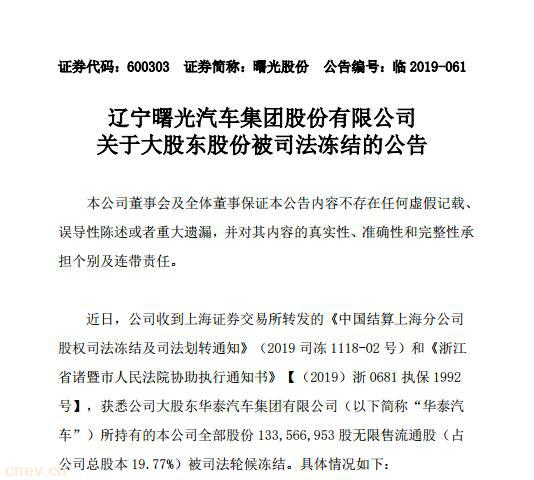 11月遭四次司法冻结,曙光股份大股东华泰..