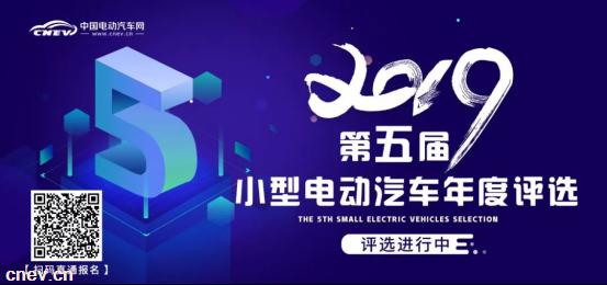 赶紧上车,2019第五届小型电动汽车年度评选报名,就差你了!