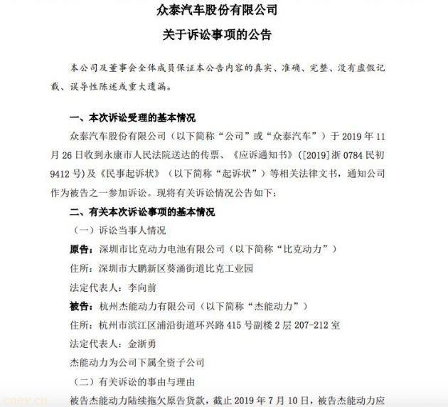 众泰汽车:比克动力起诉公司下属全资子公司请求支付6.16亿元