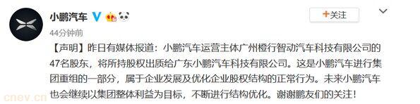 """小鹏汽车回应""""股东集体出质全部股权""""是集团重组的一部分"""