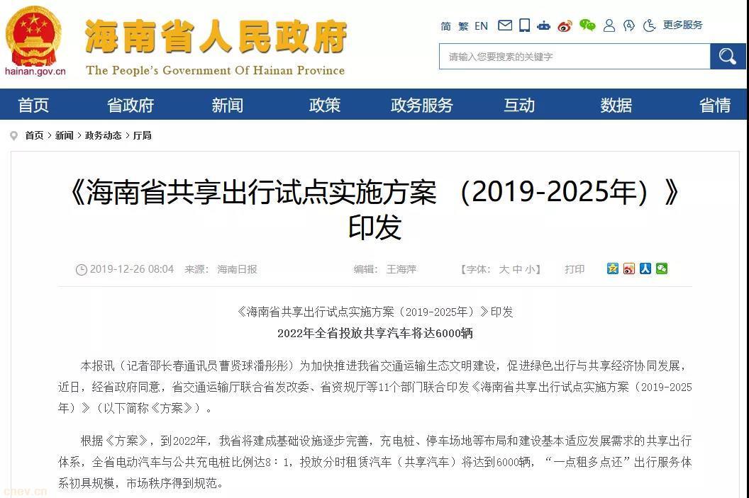 海南省正式发布共享出行试点实施方案(2019-2025)