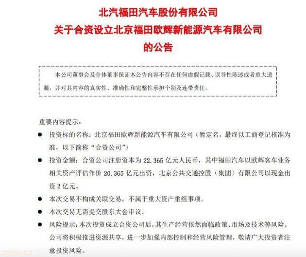 福田汽車:合資設立北京福田歐輝新能源汽車有限公司