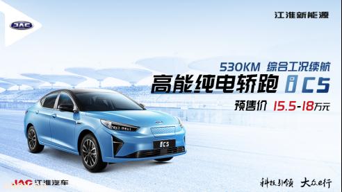 火爆!高能纯电轿跑江淮iC5预售价15.5万元起
