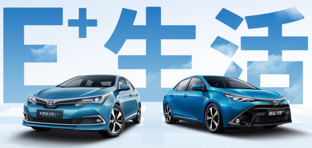 豐田計劃投資12億美元 與一汽在天津造電動汽車工廠