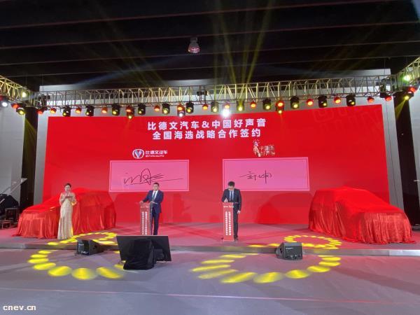比德文汽车战略签约《中国好声音》,全速开启品牌进阶时代
