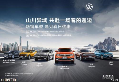 截止至5月31日 上汽大眾推優惠購車政策