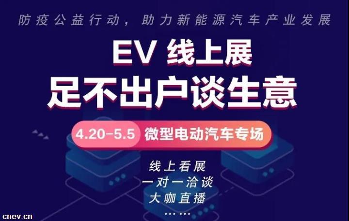 """2020微型电动汽车专场""""在线参展""""报名通道丨展期16天,EV线上展即将开幕!"""