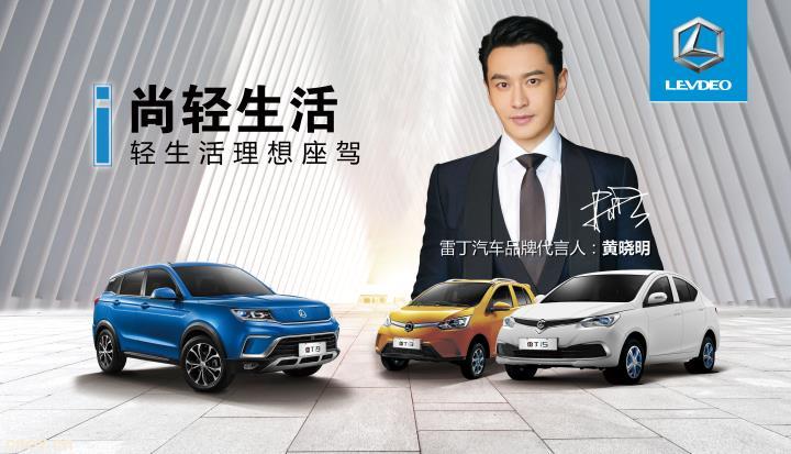 官宣:演员黄晓明正式担任雷丁汽车品牌代言..
