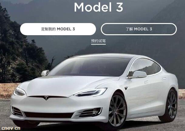 特斯拉國產Model 3價格上調 補貼新政或倒逼其降價