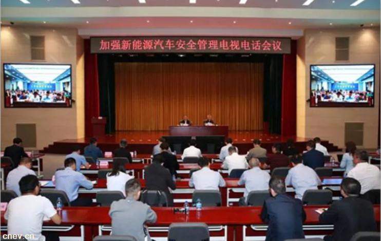 工信部组织召开加强新能源汽车安全监管工作会议