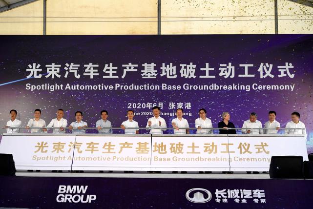 长城和宝马合作如期推进 光束汽车工厂开始打桩施工