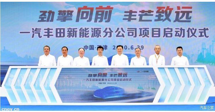 一汽丰田新能源分公司开工 产能20万辆