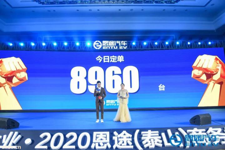 大事件!现场签单8960台,恩途泰山峰会..