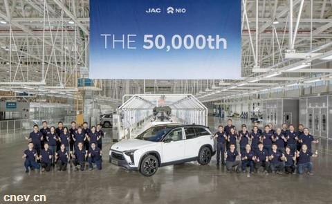 蔚来汽车第50000台车下线 累计行驶里程超8亿公里