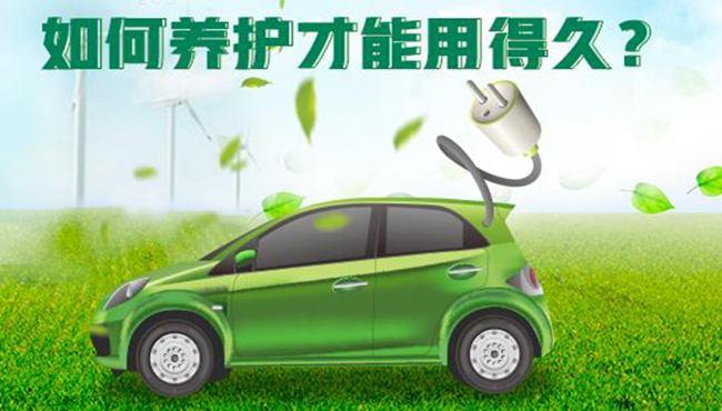 图解:新能源汽车如何养护才能用得久?