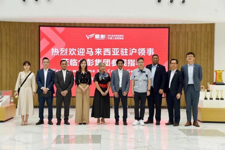 国际化 | 马来西亚驻沪领事到访金彭!