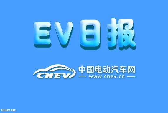 CNEV日报 丨 国务院支持开展车联网、..