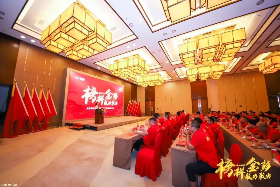 """金彭新能源""""红旗战略""""正式发布,共商共建共享产业发展大平台!"""