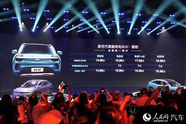 奇瑞新能源全新纯电动SUV蚂蚁上市 NEDC续航达510Km